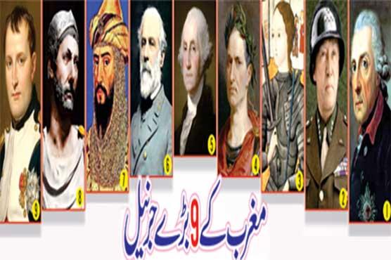 9 major generals of the West